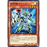遊戯王カード 【剣闘獣セクトル】 DE02-JP040-N ≪デュエリストエディション2≫
