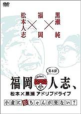 福岡人志、松本x黒瀬アドリブドライブ 第4弾 小倉に松ちゃんが来ない? [DVD]