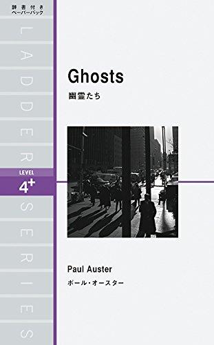 幽霊たち Ghosts (ラダーシリーズ Level 4)の詳細を見る