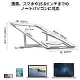 ノートパソコン スタンド Megainvo ノートPCスタンド 2019年改良版 熱対策済み PCホルダー パソコンスタンド 折りたたみ式 高さ・角度を5段階調節可能 軽量 アルミ製 収納 持ち運び便利 滑り止めパッド付き 携帯/Ipad/MacBook/MacBook Air/MacBook Pro/ノートパソコン/タブレットなど15.6インチまで全般対応可能 画像