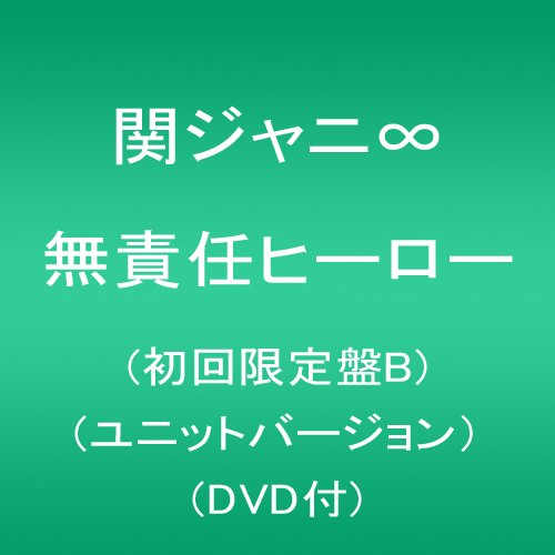 無責任ヒーロー(初回限定盤B)(ユニットバージョン)(DVD付)