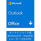 Microsoft Outlook 2019(最新 永続版) オンラインコード版 Windows10/mac対応 PC2台
