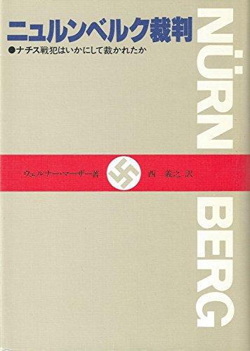 ニュルンベルク裁判―ナチス戦犯はいかにして裁かれたかの詳細を見る