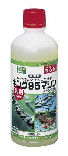 キング園芸 マシン油乳剤 500ml