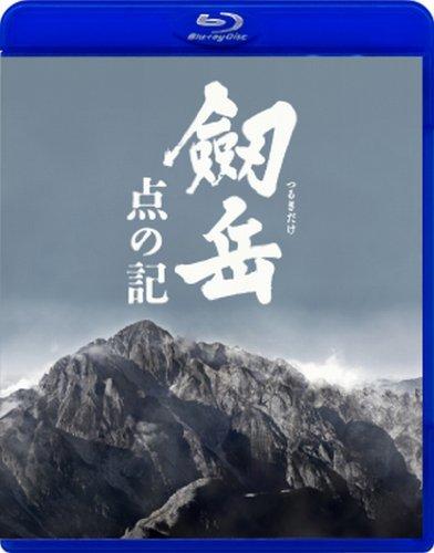 劔岳 点の記 [Blu-ray]
