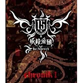 Chronik I [Blu-ray]