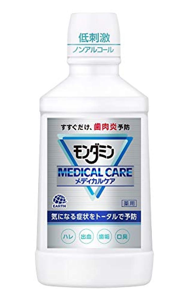 【医薬部外品】モンダミン メディカルケア マウスウォッシュ [600mL]