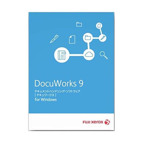 DocuWorks 9 アップグレード ライセン...の商品画像