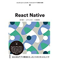 React Native ~JavaScriptによるiOS/Androidアプリ開発の実践