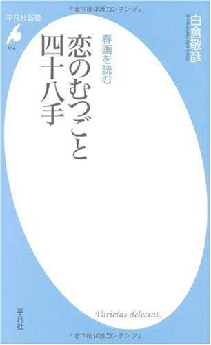 春画を読む 恋のむつごと四十八手 (平凡社新書)の詳細を見る