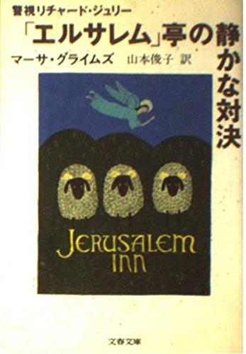「エルサレム」亭の静かな対決 (文春文庫)の詳細を見る