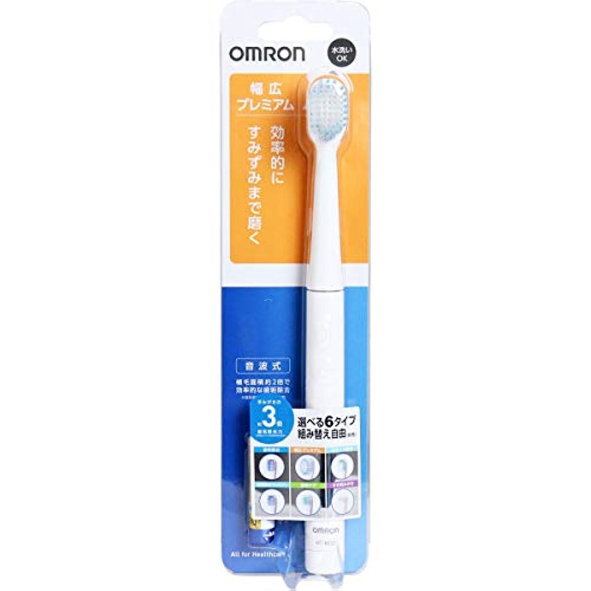 署名素朴な見習いオムロン 音波式電動歯ブラシ HT-B222-W ホワイト×2個セット