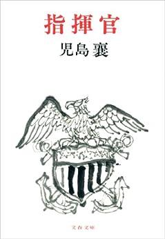 [児島 襄]の指揮官 (文春文庫)