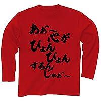 (クラブティー) ClubT あぁ^~心がぴょんぴょんするんじゃぁ^~ 長袖Tシャツ Pure Color Print