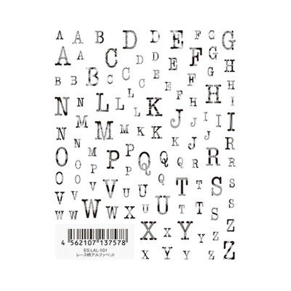 関連するミスペンドアーティファクトツメキラエス ネイル用シール レース柄アルファベット