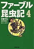 ファーブル昆虫記 4  攻撃するカマキリ (集英社文庫) 画像