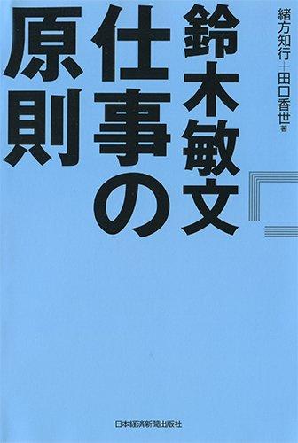 鈴木敏文 仕事の原則