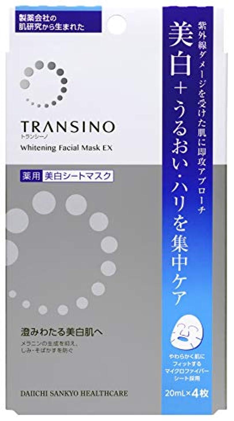 二度バリア取り扱い第一三共ヘルスケア トランシーノ薬用ホワイトニングフェイシャルマスクEX 4枚