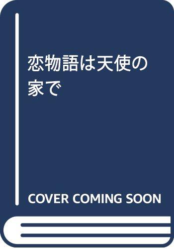 恋物語は天使の家で: エメラルドコミックス/ハーモニィコミックス