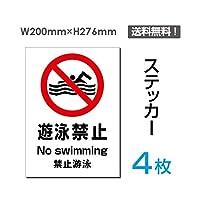 「遊泳禁止」【ステッカー シール】タテ・大 200×276mm (sticker-101-4) (4枚組)