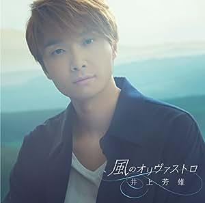 風のオリヴァストロ(初回限定盤)(DVD付)