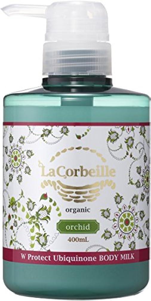 ラリー倫理的船上ラ コルベイユ W プロテクト A  ボディミルク(オーキッドの香り)