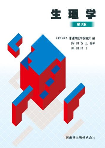 東洋療法学校協会編教科書生理学第3版