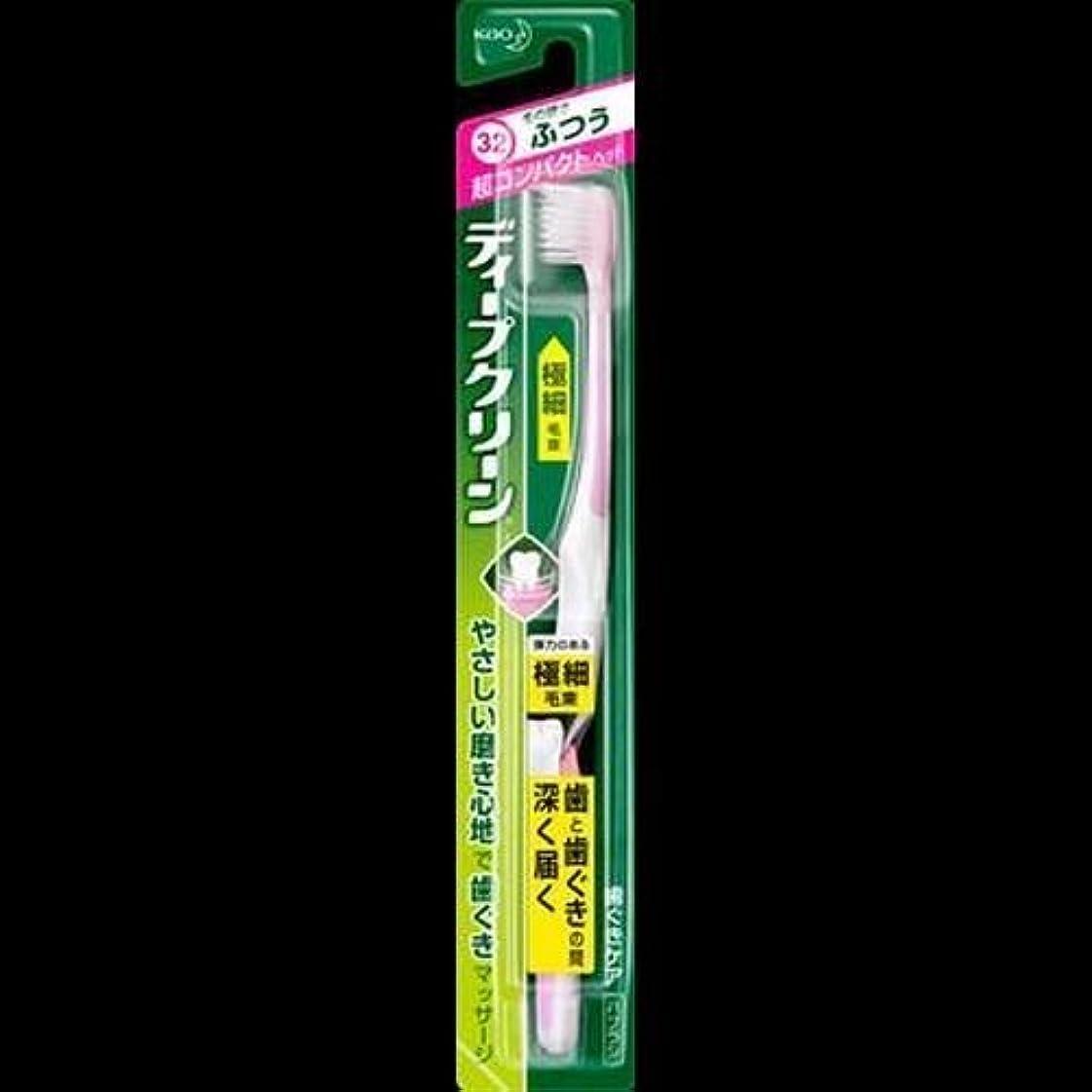 【まとめ買い】ディープクリーン ハブラシ 超コンパクト ふつう ×2セット