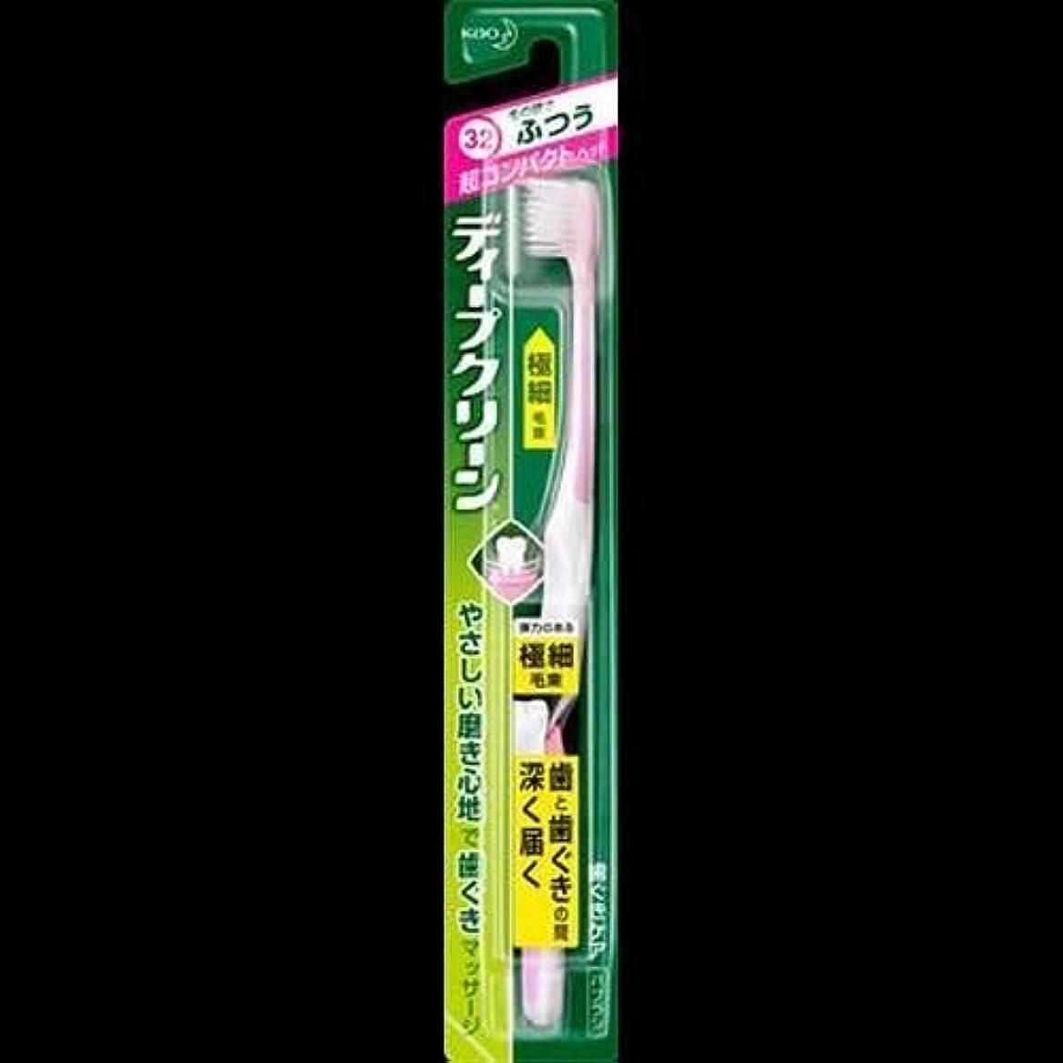 ベリ灌漑平和的【まとめ買い】ディープクリーン ハブラシ 超コンパクト ふつう ×2セット