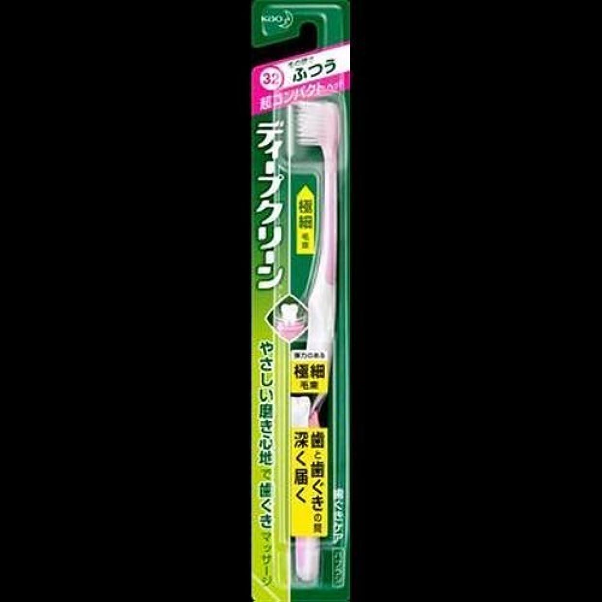 バッテリー倉庫服を洗う【まとめ買い】ディープクリーン ハブラシ 超コンパクト ふつう ×2セット