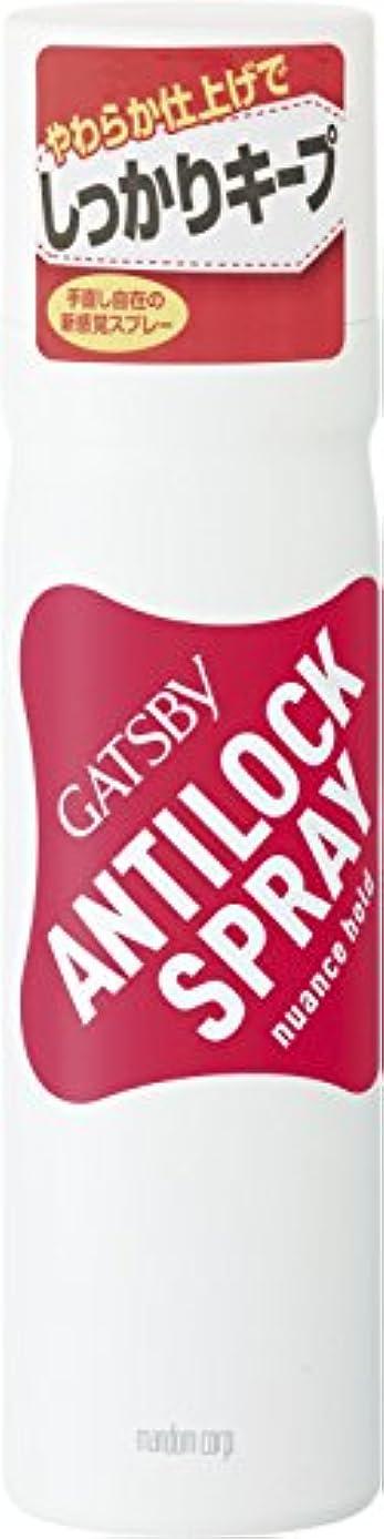 突き刺す事業簡単なGATSBY(ギャツビー) アンチロックスプレー ニュアンスホールド 130g