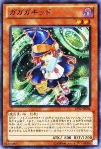 遊戯王カード 【ガガガキッド】ST13-JP006-N ≪スターターデッキ2013 収録≫