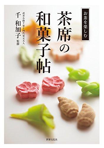 茶席の和菓子帖 お茶を楽しむ