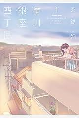 星川銀座四丁目 (1) (まんがタイムKRコミックス つぼみシリーズ) コミック