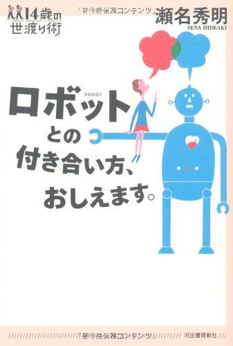 ロボットとの付き合い方、おしえます。 (14歳の世渡り術)の詳細を見る