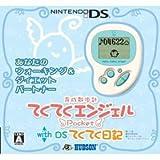 「てくてくエンジェルPocket with DSてくてく日記」の画像