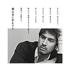 平井堅「僕は君に恋をする」のジャケット画像