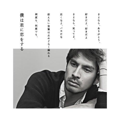 平井堅の人気歌詞ランキング!『ノンフィクション』『瞳をとじて』などの名曲をチェック!の画像