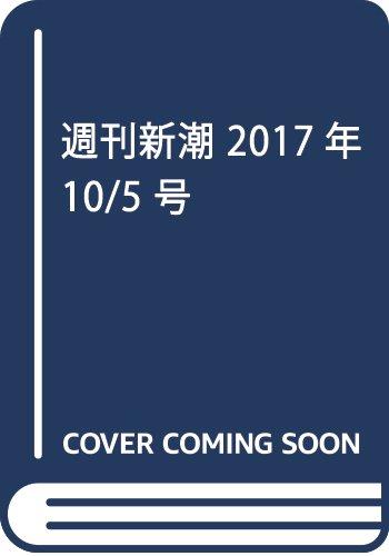 週刊新潮 2017年 10/5 号 [雑誌]