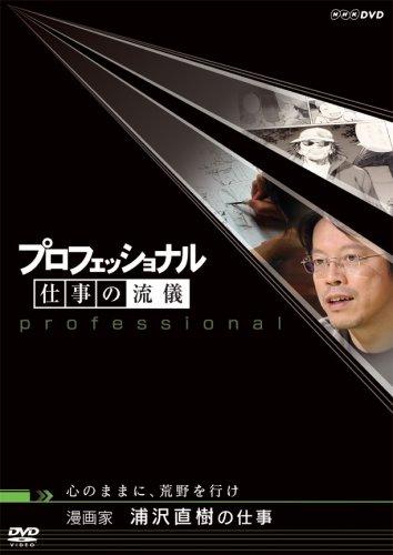 プロフェッショナル  仕事の流儀 漫画家 浦沢直樹の仕事心のままに、荒野を行け [DVD]の詳細を見る