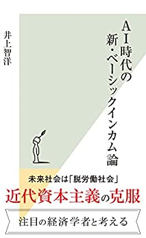 AI時代の新・ベーシックインカム論 (光文社新書) 井上 智洋