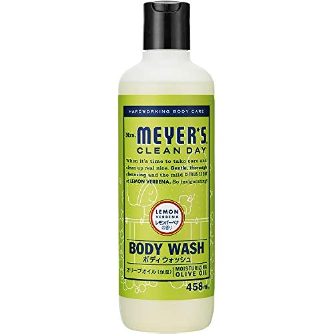 高潔な実質的に炭素Mrs. MEYER'S CLEAN DAY(ミセスマイヤーズ クリーンデイ) ミセスマイヤーズ クリーンデイ(Mrs.Meyers Clean Day) ボディウォッシュ レモンバーベナの香り 458ml ボディソープ