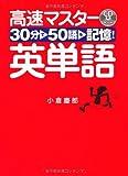 30分で50語を記憶!高速マスター英単語 (CD BOOK)