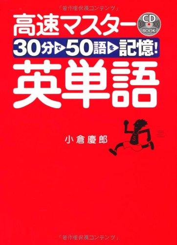 30分で50語を記憶!高速マスター英単語 (CD BOOK)の詳細を見る