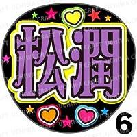【ジャンボうちわ用プリントシール】『松潤』《タイプ6》全シールカット済みなので簡単に貼れる!