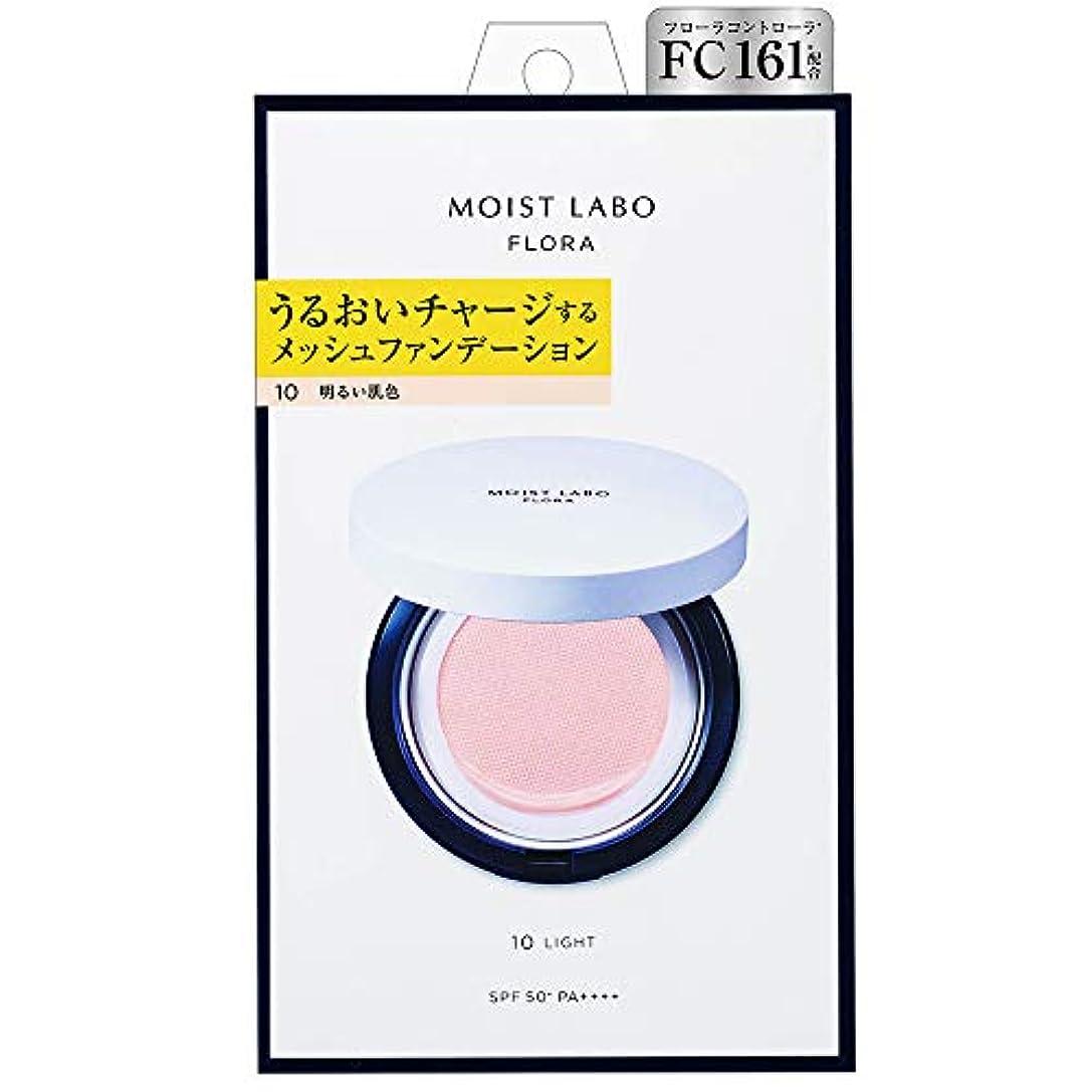 コンベンション衣装咲くモイストラボフローラ スキンコントロール メッシュファンデーション 10(明るい肌色) 本体