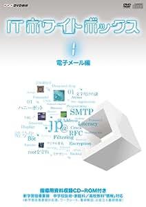 ITホワイトボックスVol.1 電子メール編 [DVD]