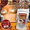 バルーンカップコーヒー 2個セット(バストアップ+ダイエットコーヒー)