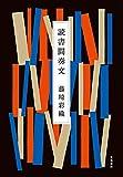 読書間奏文 (文春e-book)
