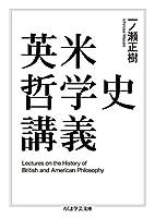 英米哲学史講義 (ちくま学芸文庫)